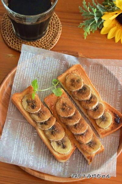 ピーナツバターとバナナの シナモントースト