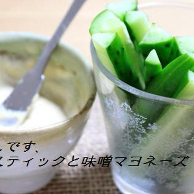 きゅうりスティックと味噌マヨ、秋の具だくさん味噌汁