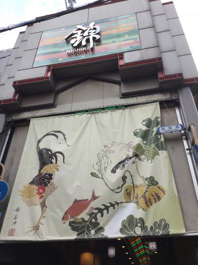 京都 美味しい物③〜錦〜