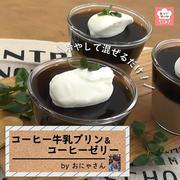 【動画レシピ】二層がポイント!ちょっぴり大人な「コーヒー牛乳プリン&コーヒーゼリー」