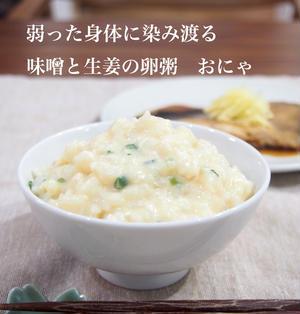 【弱った身体に染み渡る♡風邪をひいたら♡覚えておきたい味噌と生姜の卵粥♡】