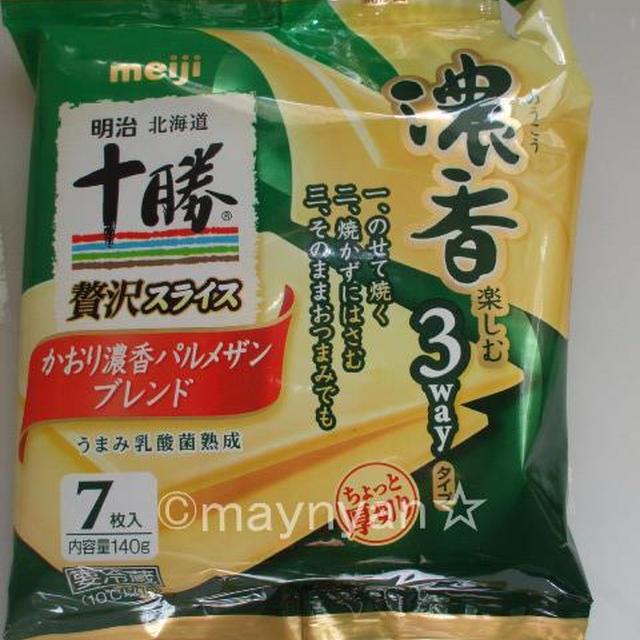 【チーズ】明治「明治北海道十勝贅沢スライスチーズ3wayタイプかおり濃香パルメザンブレンド」