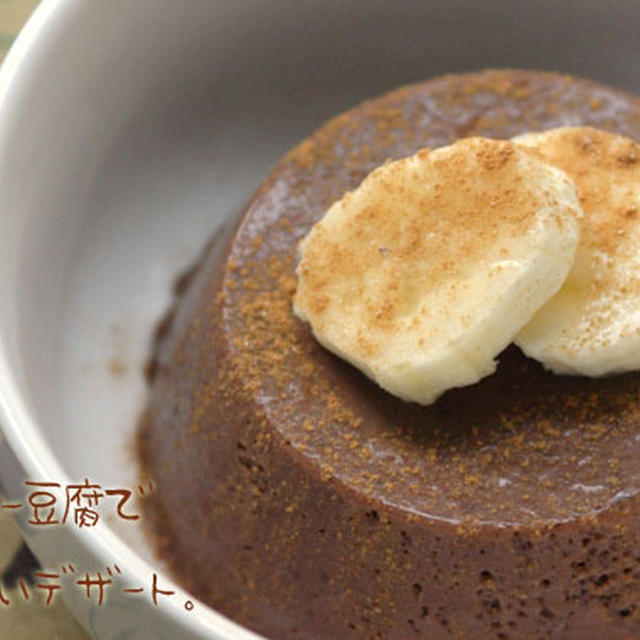 超簡単。ジョニー豆腐で作る☆バナナチョコババロア。