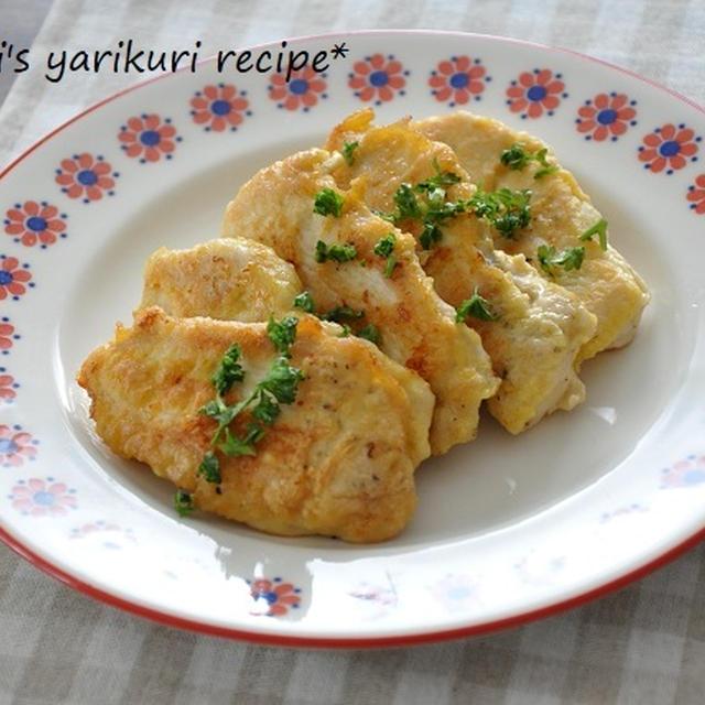 【簡単100円以下のおかず】鶏むね肉がふわっとおいしく簡単に♡チーズチキンピカタ