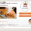 【特別賞をいただきました!】NHKきょうの料理 ヘルシースイーツ&ベーカリーコンテスト