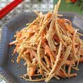 作り置きやお弁当に♪下味で味がぼけないごぼうサラダ