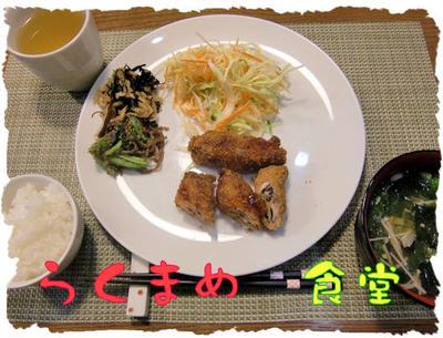 【薄切り豚肉の椎茸ロールフライ】定食♪