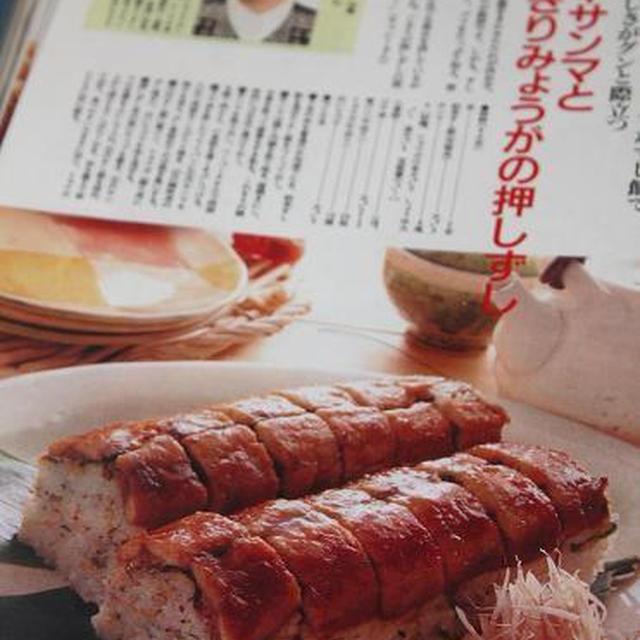 ピリ辛サンマとしゃっきりみょうがの押し寿司
