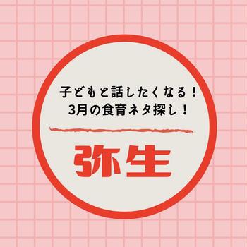 【複製】【食育】\3月の食育カレンダー/弥生を味わおう