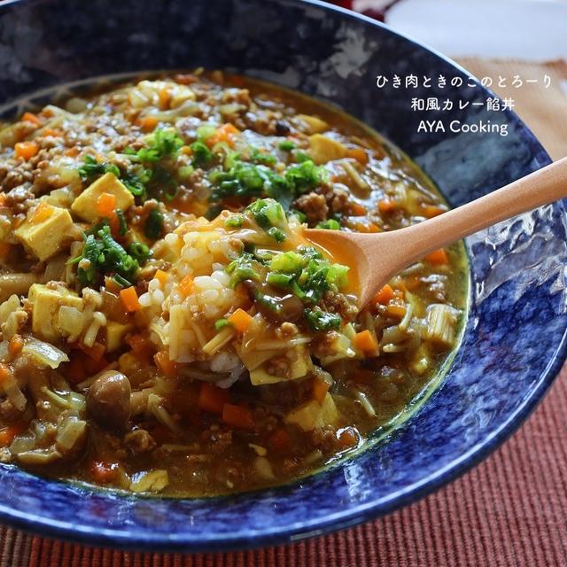マジでオススメキッチンツール❤︎とひき肉ときのこのとろーり和風カレー餡丼