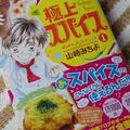 極上スパイス1巻レシピ掲載のお知らせ by 高羽ゆきさん