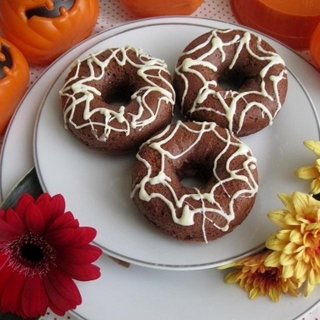ハロウィンに蜘蛛の巣焼きドーナツ