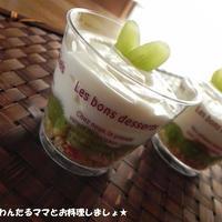 簡単★葡萄のレアチーズ風グラスティラミス