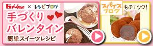 バレンタインスイーツの料理レシピ