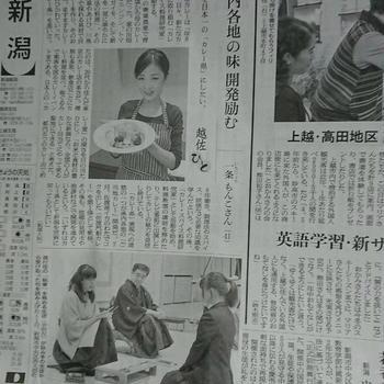 朝日新聞 新潟版『越佐ひと』に取材を受けました。