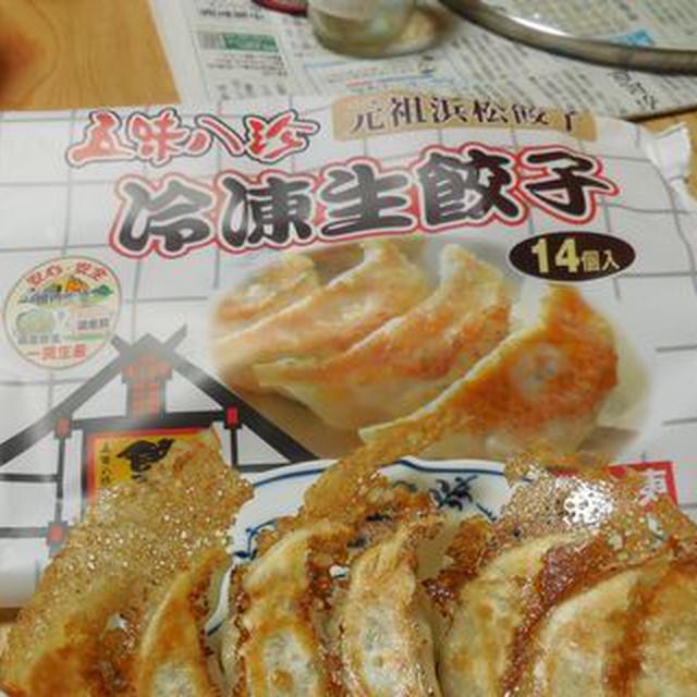 浜松餃子と尾道ラーメン、ご当地メニューをいただきます!