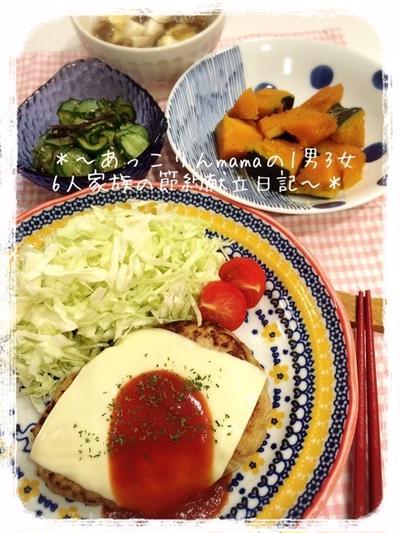 [125円]豆腐チーズハンバーグの献立