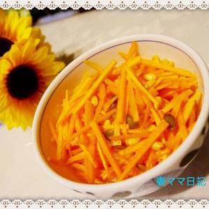 にんじんマリネ・かぼちゃの種&松の実和え