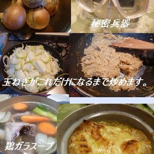 オニオングラタンスープ、蕗の煮物、じゃがバター、鰹の刺身、他