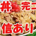 吉野家の牛丼を再現したら、美味しくなり過ぎてコピーを超えた(^^)v by ひろし2さん