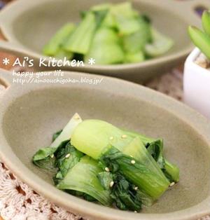 ●あと1品の副菜はレンジ調理が手軽で嬉しい*チンゲン菜の中華風おひたし●