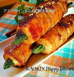 肉巻きアスパラINちくわの生姜焼き❤