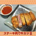 ステーキ肉で 【牛カツ】簡単デミソース