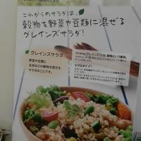 ブラウンライス(玄米)を使ってヘルシー&おしゃれ!グレインズサラダを体験☆<br />
