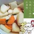 レンジで★大根と人参のお漬物 by のびこさん