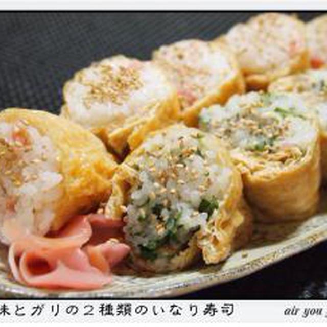 ✿薬味とガリの2種類のいなり寿司✿