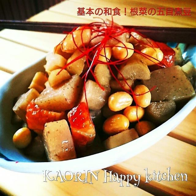 基本の和食 根菜の五目煮豆
