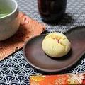 手作り和菓子 黄身しぐれ