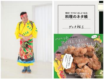 新刊「簡単!ウケる!めしとつまみ料理のネタ帳」発売記念! グッチ裕三さんの「笑っちゃう料理セミナー」