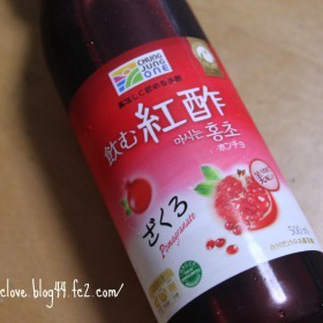 紅酢(ホンチョ)飲むジュレ~