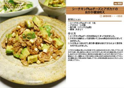 シーチキンPlusチーズとアボカドのおかか醤油和え -Recipe No.909-