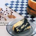 レシピ動画『黒白マーブルのシフォンケーキ』