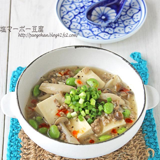 簡単!とろとろ枝豆と豆腐の塩マーボー豆腐☆ 素敵なライブ
