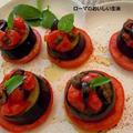 トマトとナスの ピッツァイオーラ風
