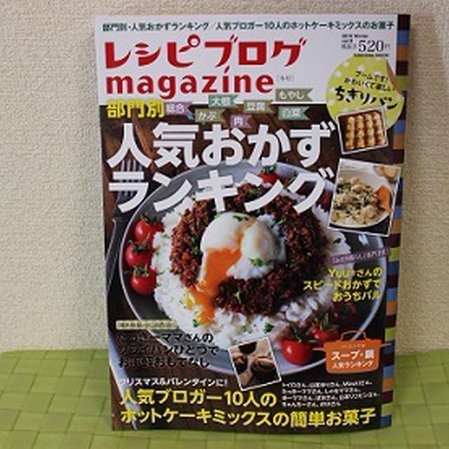 レシピブログmagazine Vol.8 冬号 発売中!☆時短レシピ やみつき♡ピリ辛茄子のナム