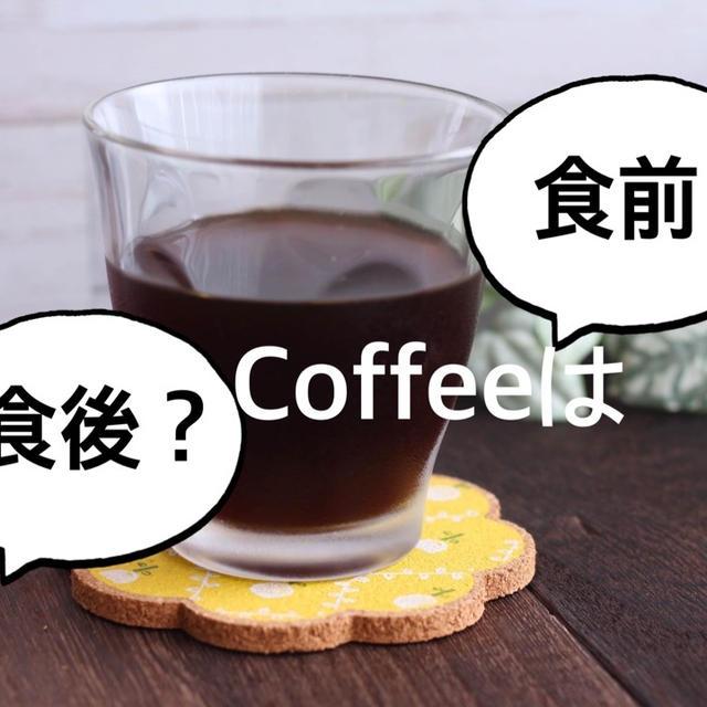 コーヒーは食前派?それとも食後派?