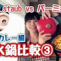 staub/バーミキュラ無水カレー美味しく作れるのはどっち?(動画有)