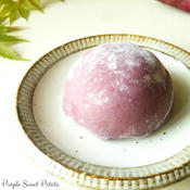 紫芋のアイスクリーム大福《紫芋パウダー使用》