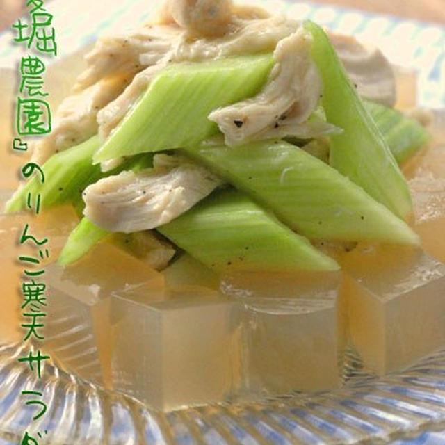 「夏堀農園」のりんごジュースを使って。ささみとセロリのハーブ風味サラダ、りんご寒天添え。