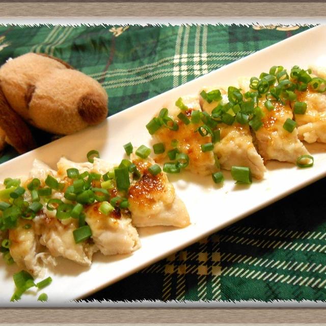 『鶏ささみの柚子胡椒マヨネーズ焼き』マヨネーズの香ばしさの中にピリッと香る柚子風味