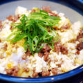 くずし豆腐と合い挽き肉の丼