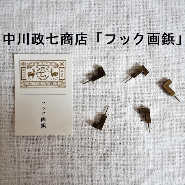キッチンの見せる収納に高級感プラス♪中川政七商店のフック画鋲