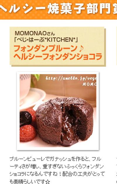 プルーンレシピコンテストヘルシー焼菓子部門賞♪受賞しました(≧▽≦)