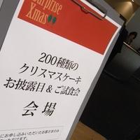 クリスマスケーキ試食会*2010西武食品館クリスマスケーキ試食会①