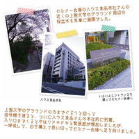 スパイスセミナーin東京2012 -1- 「スパイスセミナー会場のハウス食品さん本社へ」