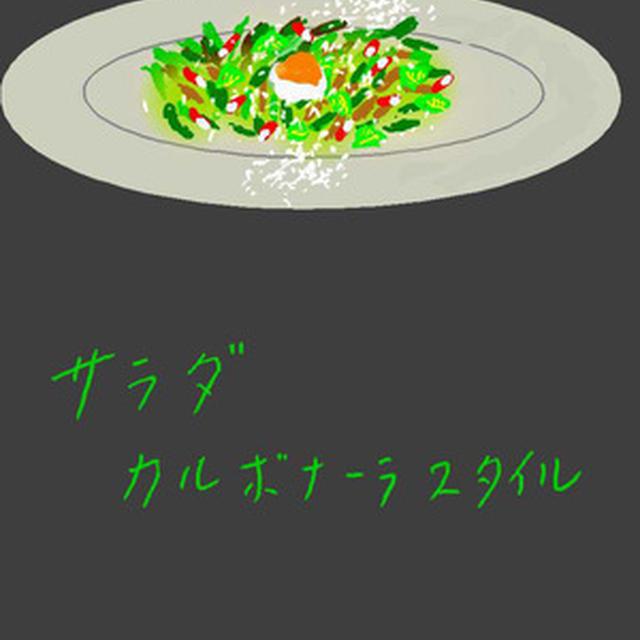 サラダ カルボナーラスタイル